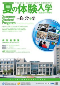 SSP2012posterのサムネイル