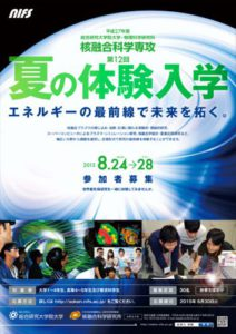 SSP2015posterのサムネイル